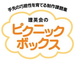 【ピクニックボックス】商品名ロゴ