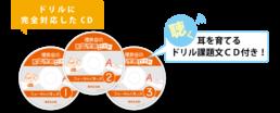 お客様が選んだ教材ベスト3_家庭学習セット_03