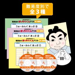 お客様が選んだ教材ベスト3_家庭学習セット_top
