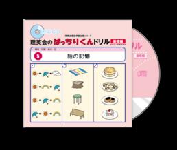 ばっちりくんドリル CD 5話の記憶 (基礎編)