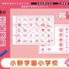 001 かんぺきドリル 小野学園小学校(基礎編)