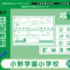 002 かんぺきドリル 小野学園小学校(応用編)
