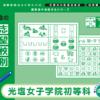 006 かんぺきドリル 光塩女子学院初等科(応用編)