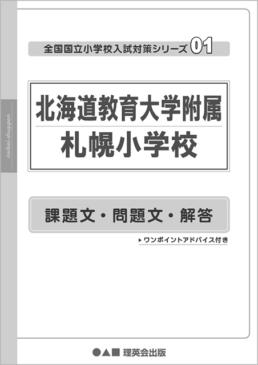 01 全国国立小学校入試対策シリーズ 北海道教育大学附属札幌小学校 解答