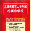01 全国国立小学校入試対策シリーズ 北海道教育大学附属札幌小学校