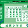 010 かんぺきドリル 成蹊小学校(応用編)