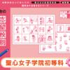011 かんぺきドリル 聖心女子学院初等科(基礎編)