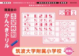 013 かんぺきドリル 筑波大学附属小学校(基礎編)