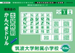 014 かんぺきドリル 筑波大学附属小学校(応用編)