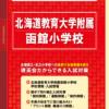 02 全国国立小学校入試対策シリーズ 北海道教育大学附属函館小学校