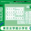 020 かんぺきドリル 東京女学館小学校(応用編)
