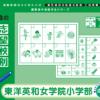 026 かんぺきドリル 東洋英和女学院小学部(応用編)