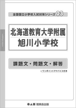 03 全国国立小学校入試対策シリーズ 北海道教育大学附属旭川小学校 解答