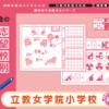 031 かんぺきドリル 立教女学院小学校(基礎編)