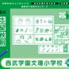 038 かんぺきドリル 西武学園文理小学校(応用編)