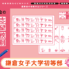 039 かんぺきドリル 鎌倉女子大学初等部(基礎編)