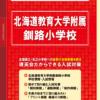 04 全国国立小学校入試対策シリーズ 北海道教育大学附属釧路小学校