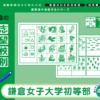 040 かんぺきドリル 鎌倉女子大学初等部(応用編)