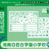 044 かんぺきドリル 湘南白百合学園小学校(応用編)