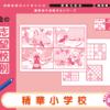 045 かんぺきドリル 精華小学校(基礎編)