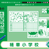 046 かんぺきドリル 精華小学校(応用編)