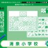 048 かんぺきドリル 清泉小学校(応用編)