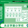 050 かんぺきドリル 洗足学園小学校(応用編)