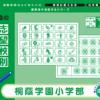 052 かんぺきドリル 桐蔭学園小学部(応用編)