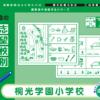 054 かんぺきドリル 桐光学園小学校(応用編)