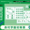 056 かんぺきドリル 森村学園初等部(応用編)