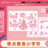 059 かんぺきドリル 横浜雙葉小学校(基礎編)