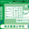 060 かんぺきドリル 横浜雙葉小学校(応用編)