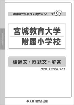 07 全国国立小学校入試対策シリーズ 宮城教育大学附属小学校 解答