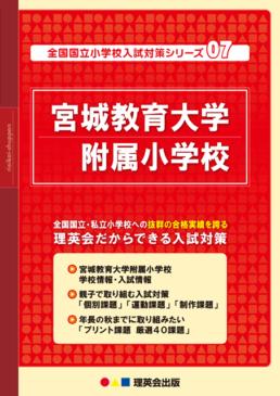 07 全国国立小学校入試対策シリーズ 宮城教育大学附属小学校