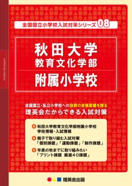 08 全国国立小学校入試対策シリーズ 秋田大学教育文化学部附属小学校