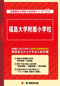 10 全国国立小学校入試対策シリーズ 福島大学附属小学校
