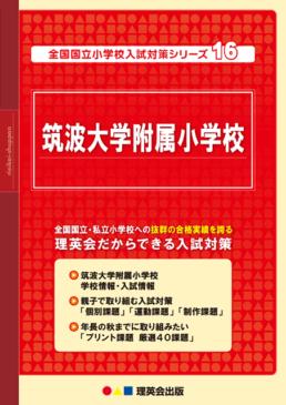 16 全国国立小学校入試対策シリーズ 筑波大学附属小学校