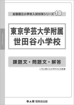 18 全国国立小学校入試対策シリーズ 東京学芸大学附属世田谷小学校 解答