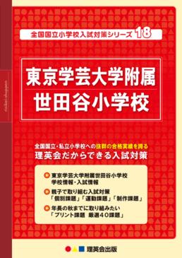 18 全国国立小学校入試対策シリーズ 東京学芸大学附属世田谷小学校