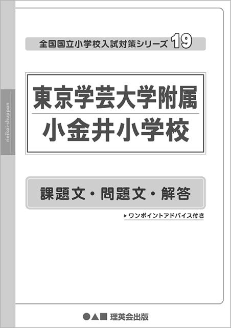 小学校 小金井 大学 学芸 附属