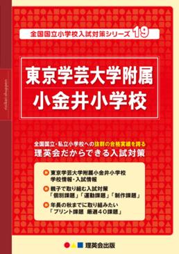 19 全国国立小学校入試対策シリーズ 東京学芸大学附属小金井小学校