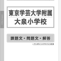 大学 東京 附属 小学校 学芸 大泉