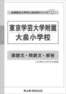 20 全国国立小学校入試対策シリーズ 東京学芸大学附属大泉小学校 解答