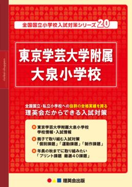 20 全国国立小学校入試対策シリーズ 東京学芸大学附属大泉小学校