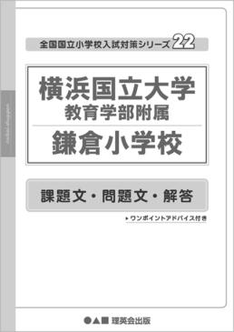 22 全国国立小学校入試対策シリーズ 横浜国立大学教育学部附属鎌倉小学校 解答