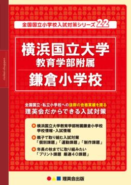 22 全国国立小学校入試対策シリーズ 横浜国立大学教育学部附属鎌倉小学校