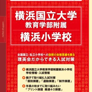 23 全国国立小学校入試対策シリーズ 横浜国立大学教育学部附属横浜小学校