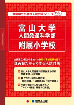 28 全国国立小学校入試対策シリーズ 富山大学人間発達科学部附属小学校