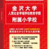 29 全国国立小学校入試対策シリーズ 金沢大学人間社会学域学校教育学類附属小学校