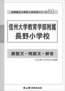31 全国国立小学校入試対策シリーズ 信州大学教育学部附属長野小学校 解答